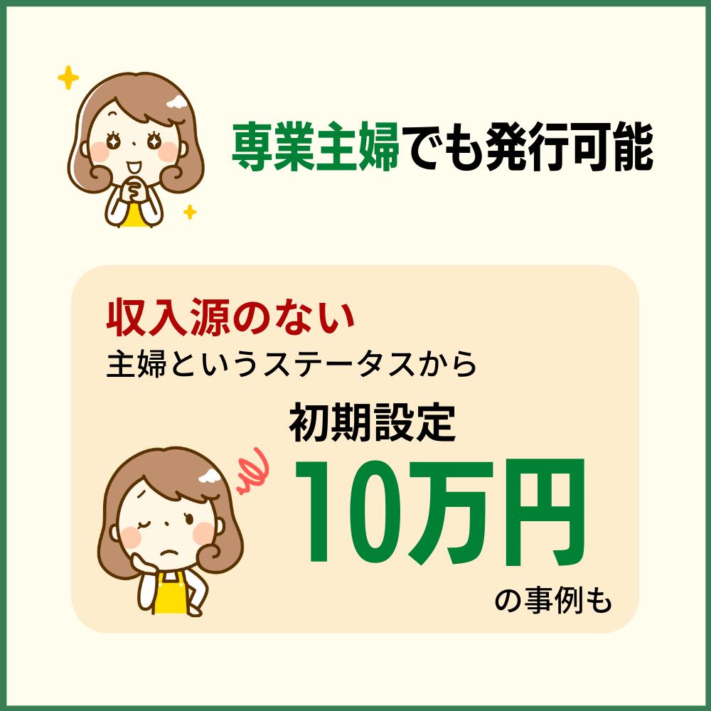 主婦だと限度額が10万円という例もある