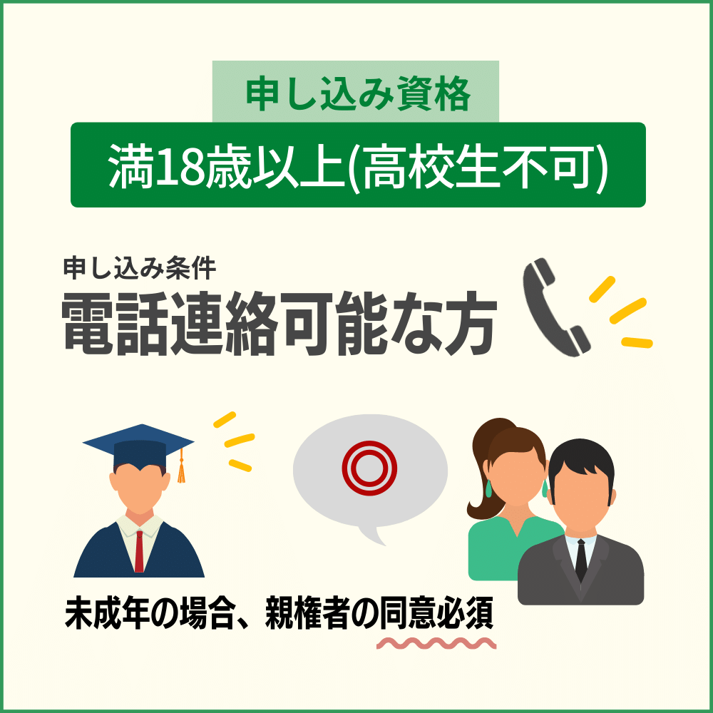 審査の前にチェック!横浜インビテーションカードの申し込み資格・条件
