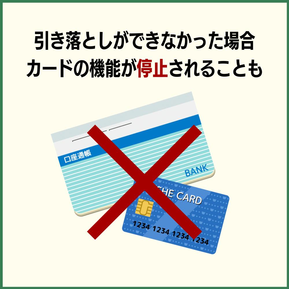 払うまでクレジットカードが使えないケースも
