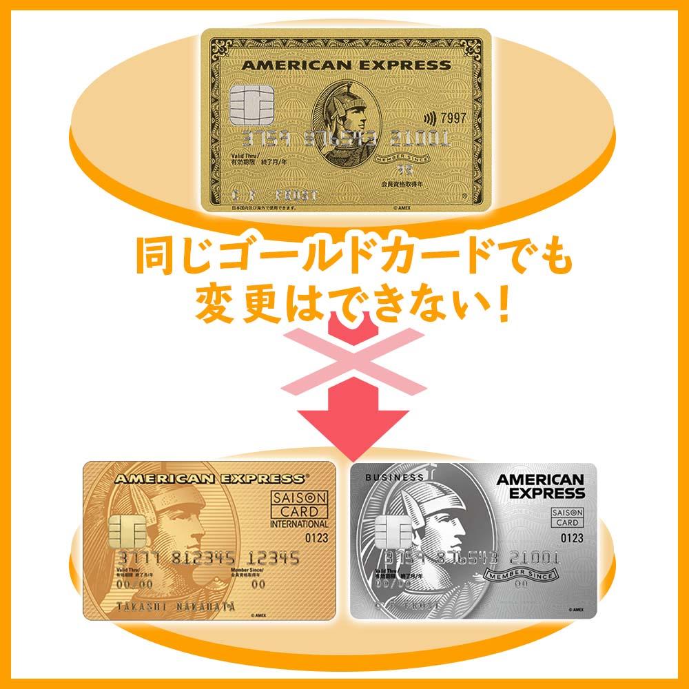 提携カードのゴールドカードへの変更はできない