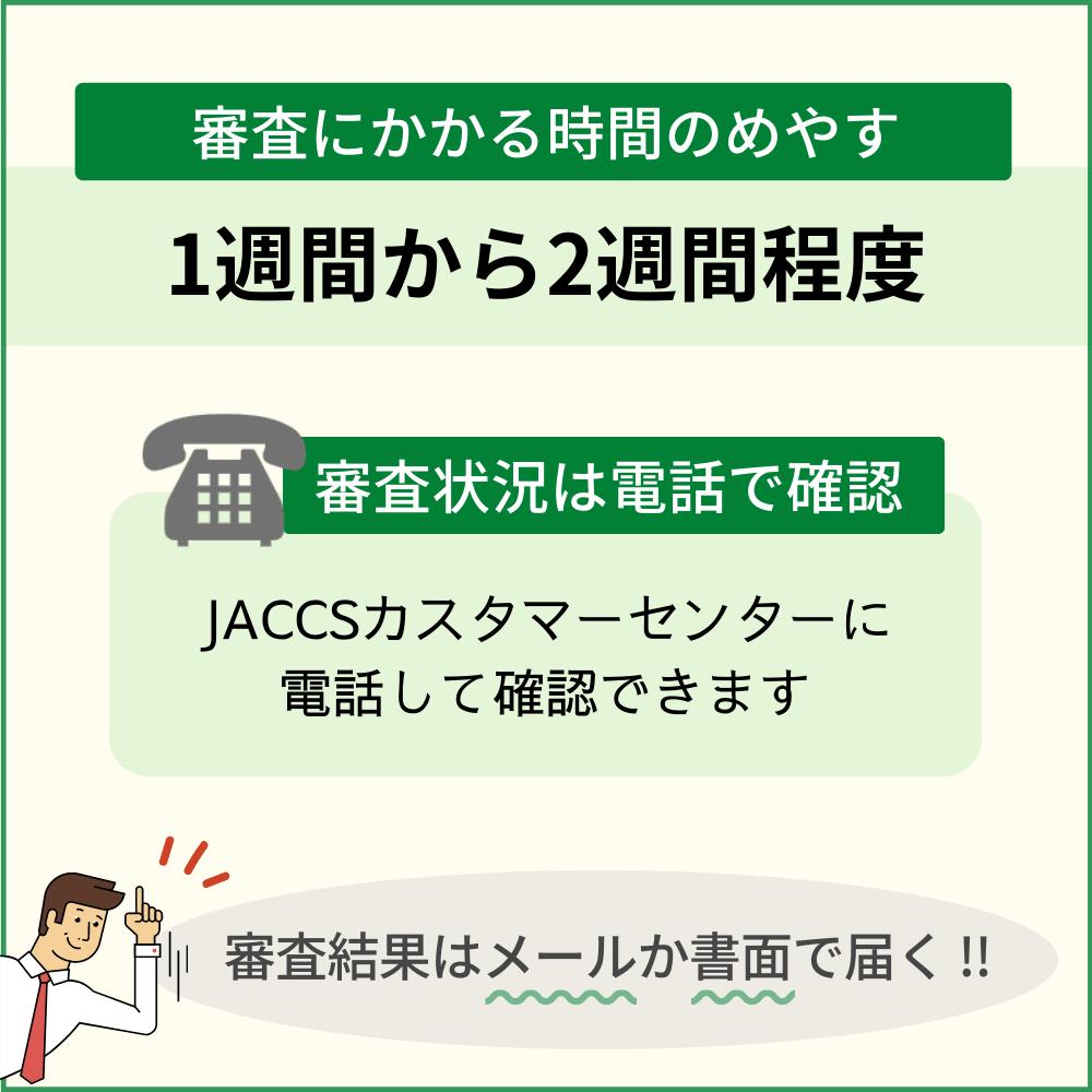横浜インビテーションカードの審査状況を確認する方法