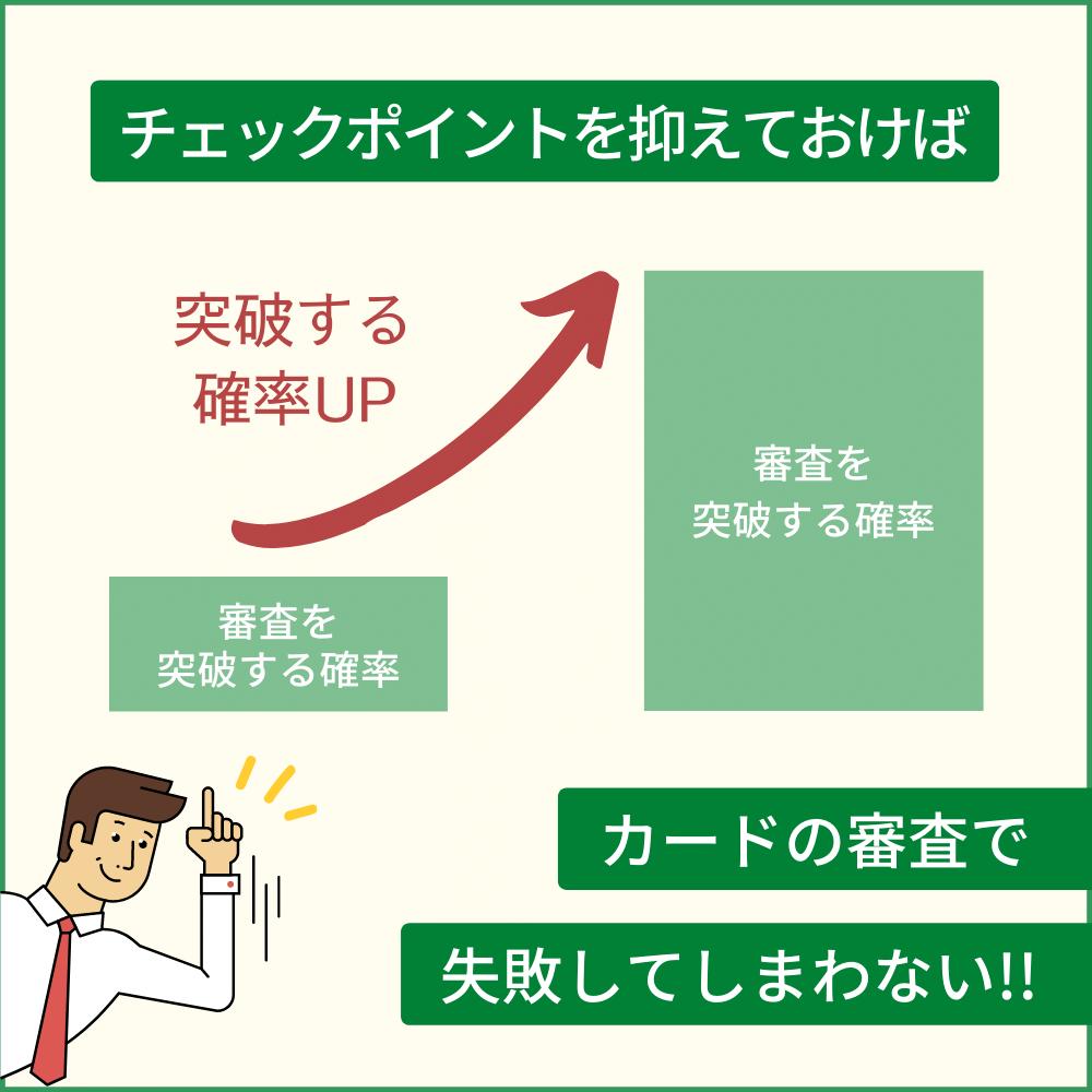 横浜インビテーションカードの審査落ちしないためのチェックポイント