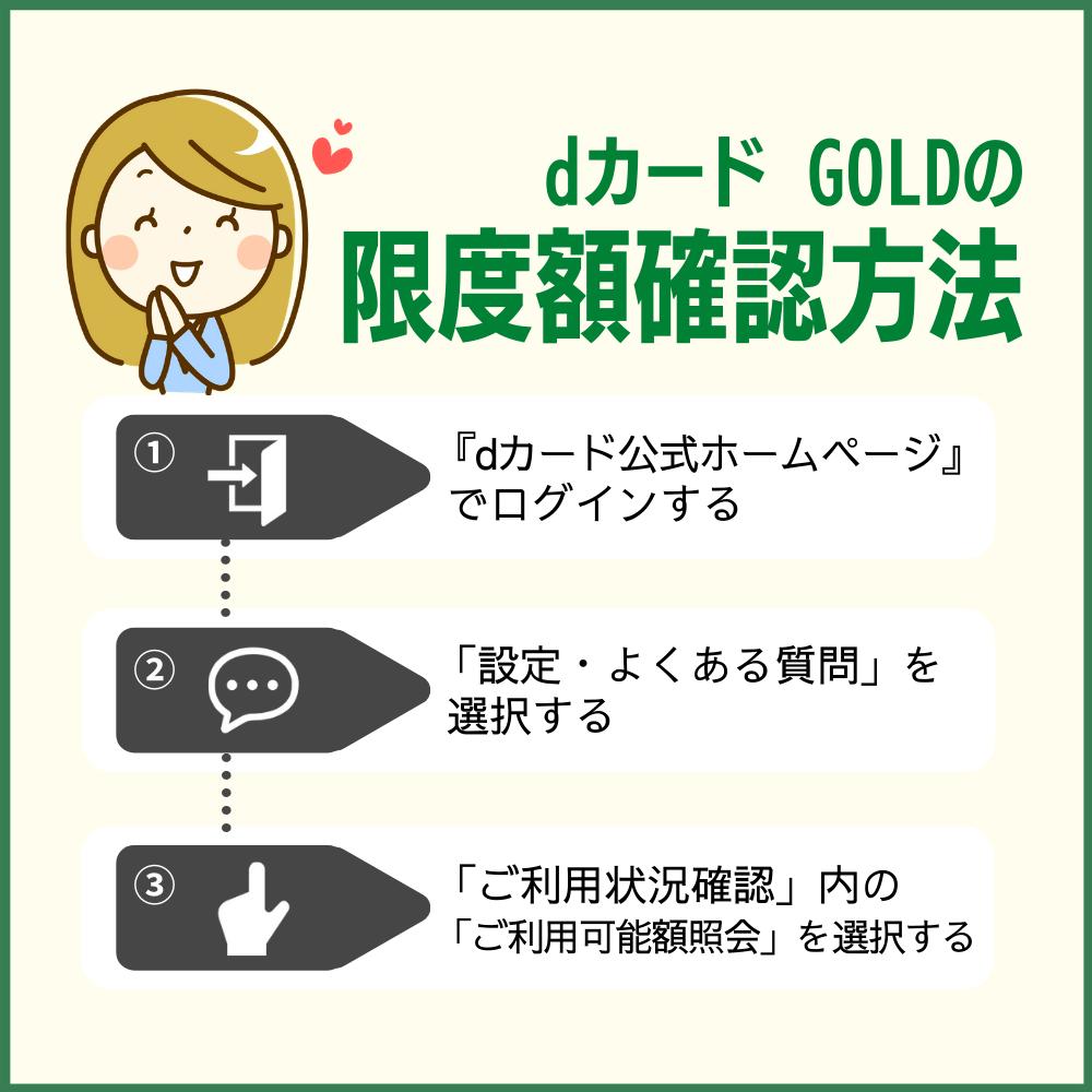dカード GOLDの限度額を確認する方法