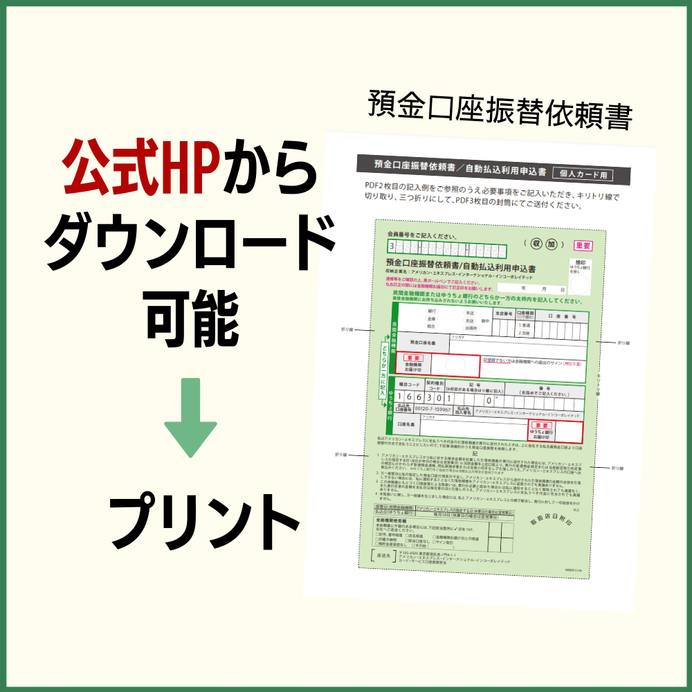 預金口座振替依頼書と専用封筒(PDF)をプリントアウトする