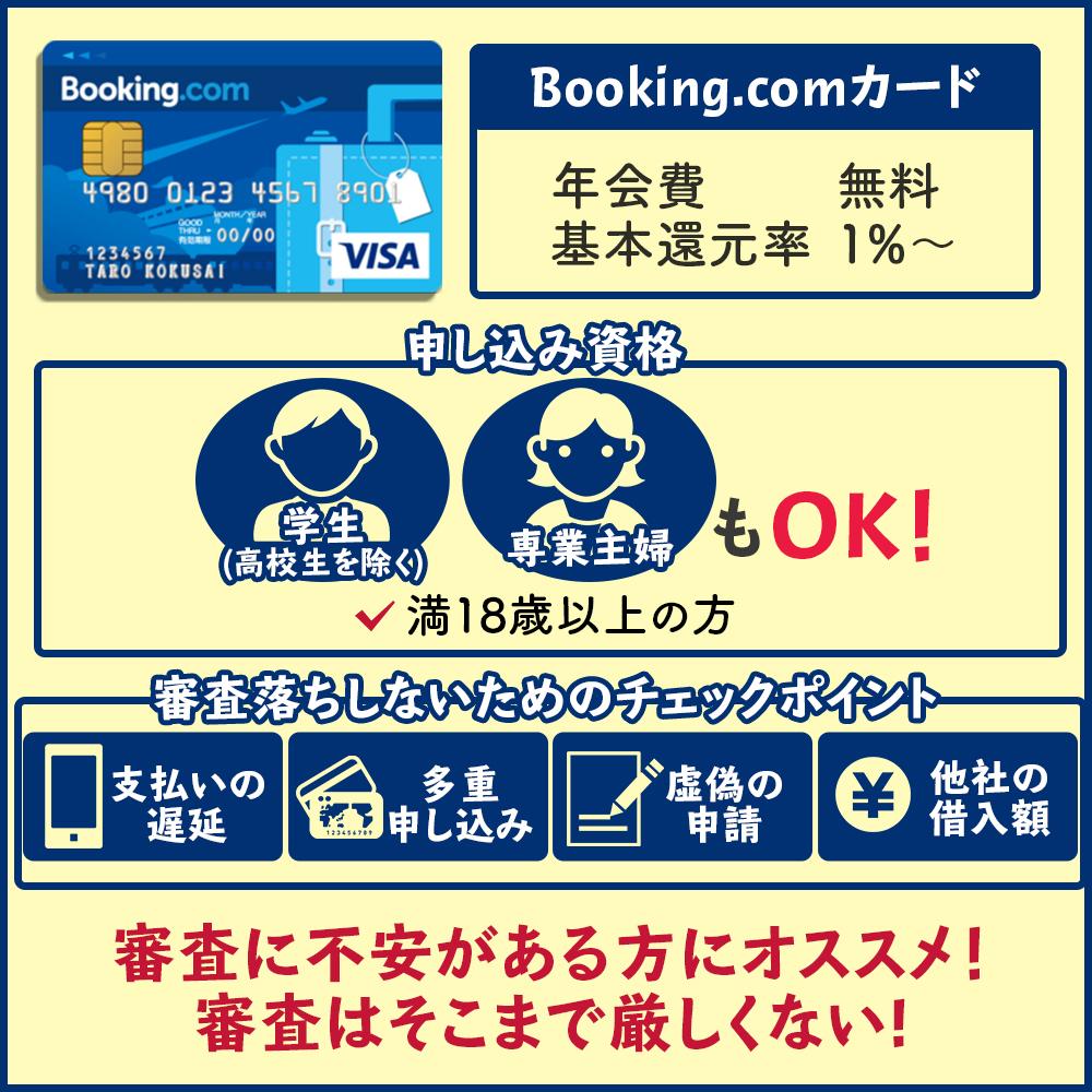 Booking.comカードの審査は甘い?審査基準や審査にかかる時間を解説