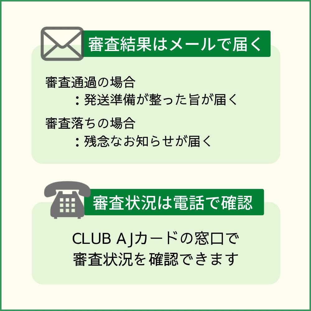 CLUB AJカードの審査状況を確認する方法