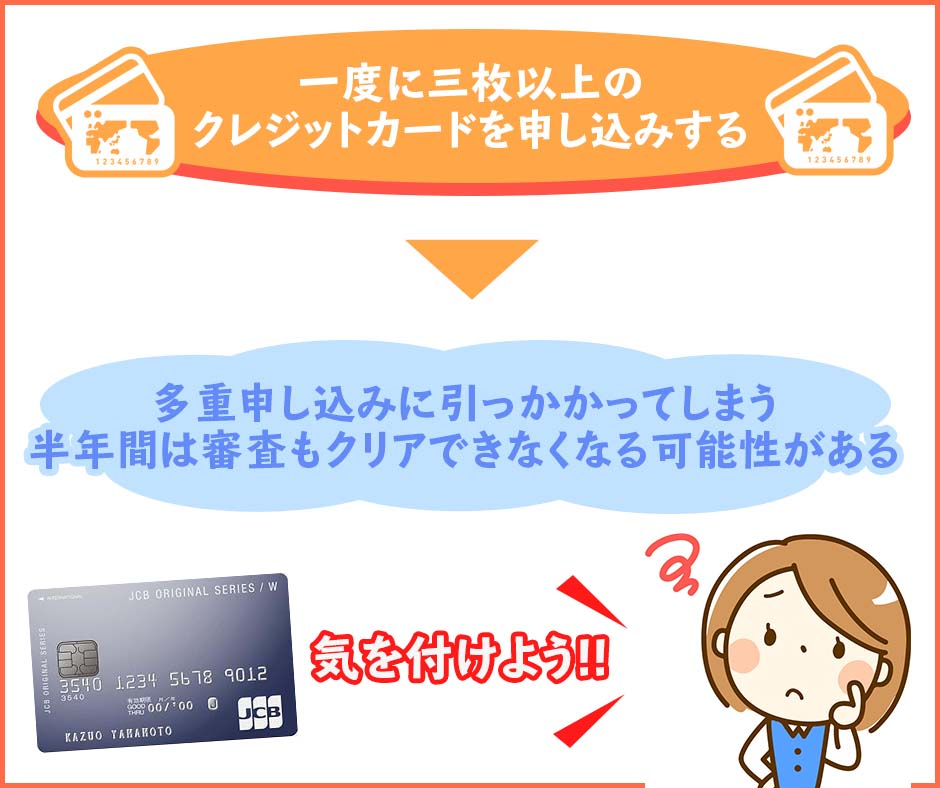 JCBカードWの他にクレジットカードの多重申し込みをしない