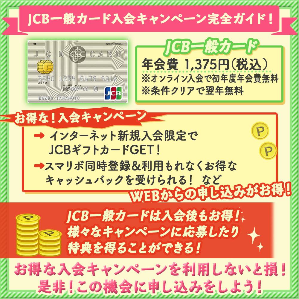 JCB一般カード入会キャンペーン完全ガイド!損しない為のキャンペーン情報を徹底解説!