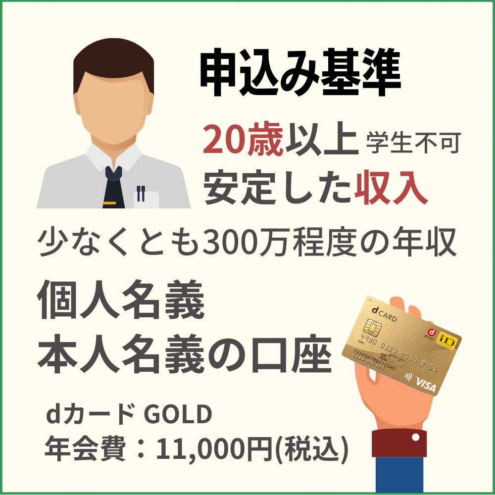 dカード GOLDの申込み基準|審査前にチェックしよう!