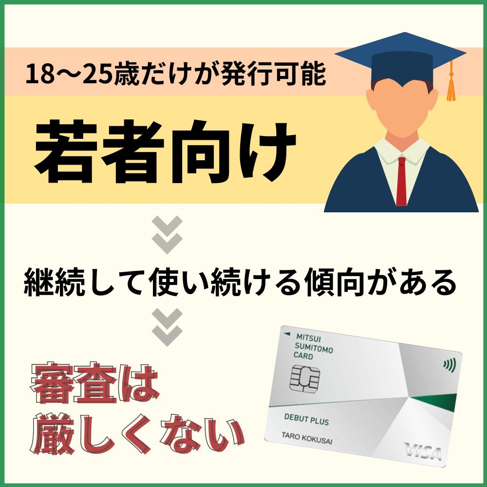 あなたが25歳以下なら三井住友カード デビュープラスもおすすめ