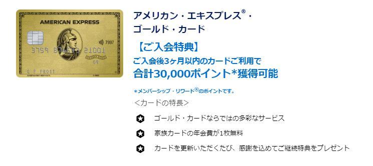 アメックス・ゴールドの入会キャンーペーン
