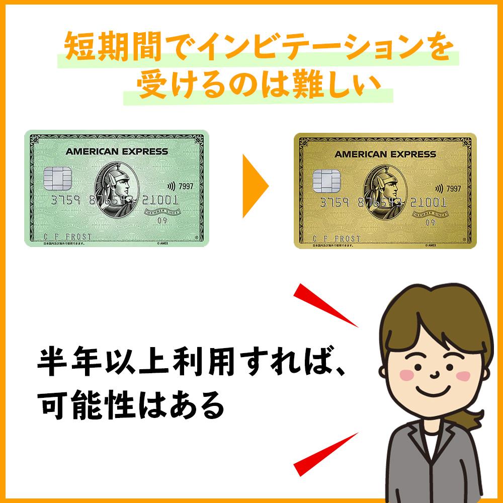 アメックス・ゴールドカードのインビテーションはアメックスの継続的な利用が重要