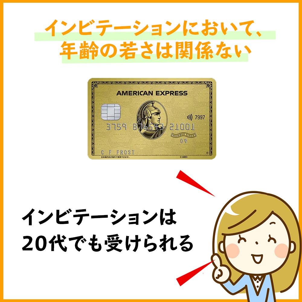 アメックス・ゴールドカードのインビテーションは20代でも受けられる