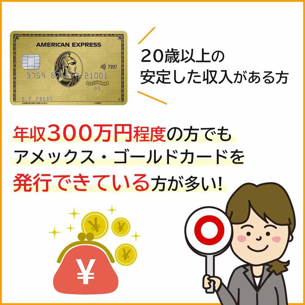 アメックス・ゴールドカードの申し込み基準は年齢と安定した収入のみ