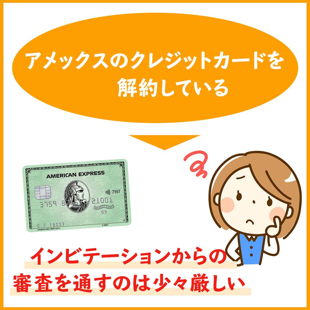 インビテーションが来た際にクレジットカードを解約している