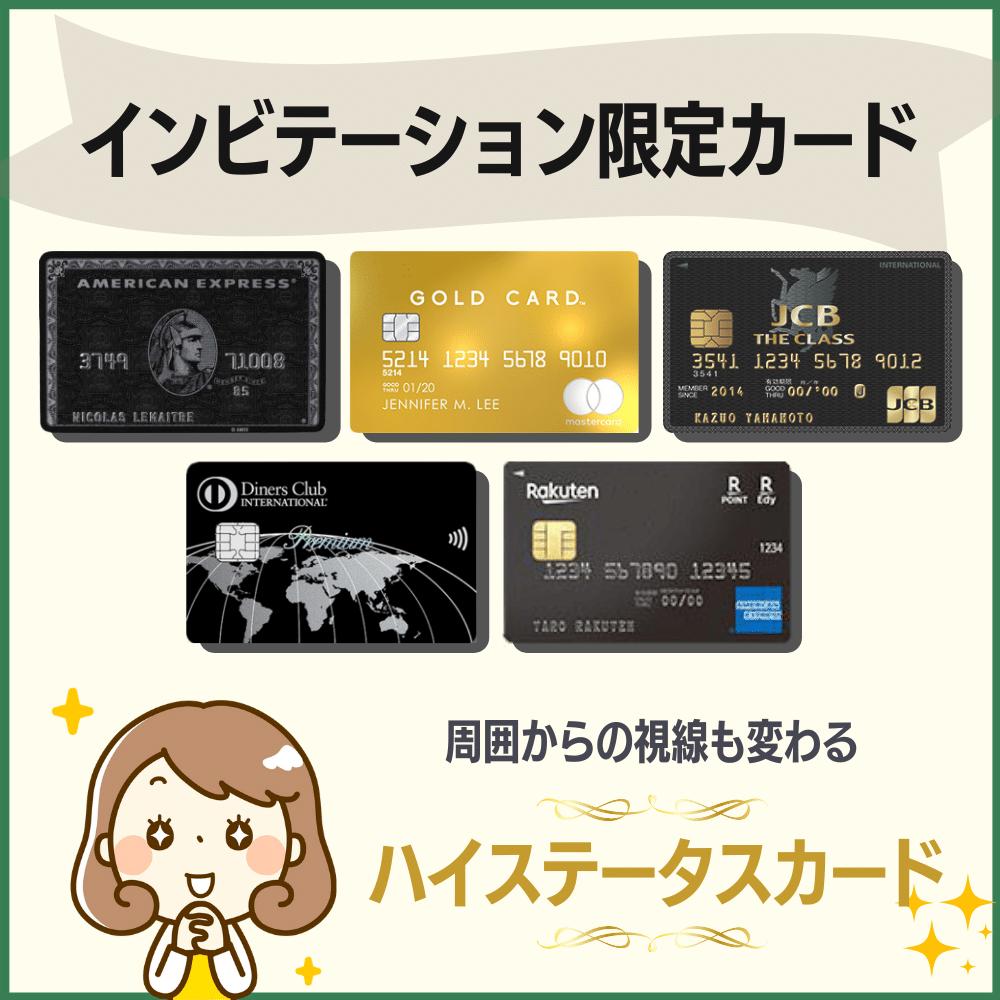 インビテーションを受けることでしか、発行できないレアなカードもある