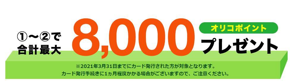 オリコカード入会キャンペーン