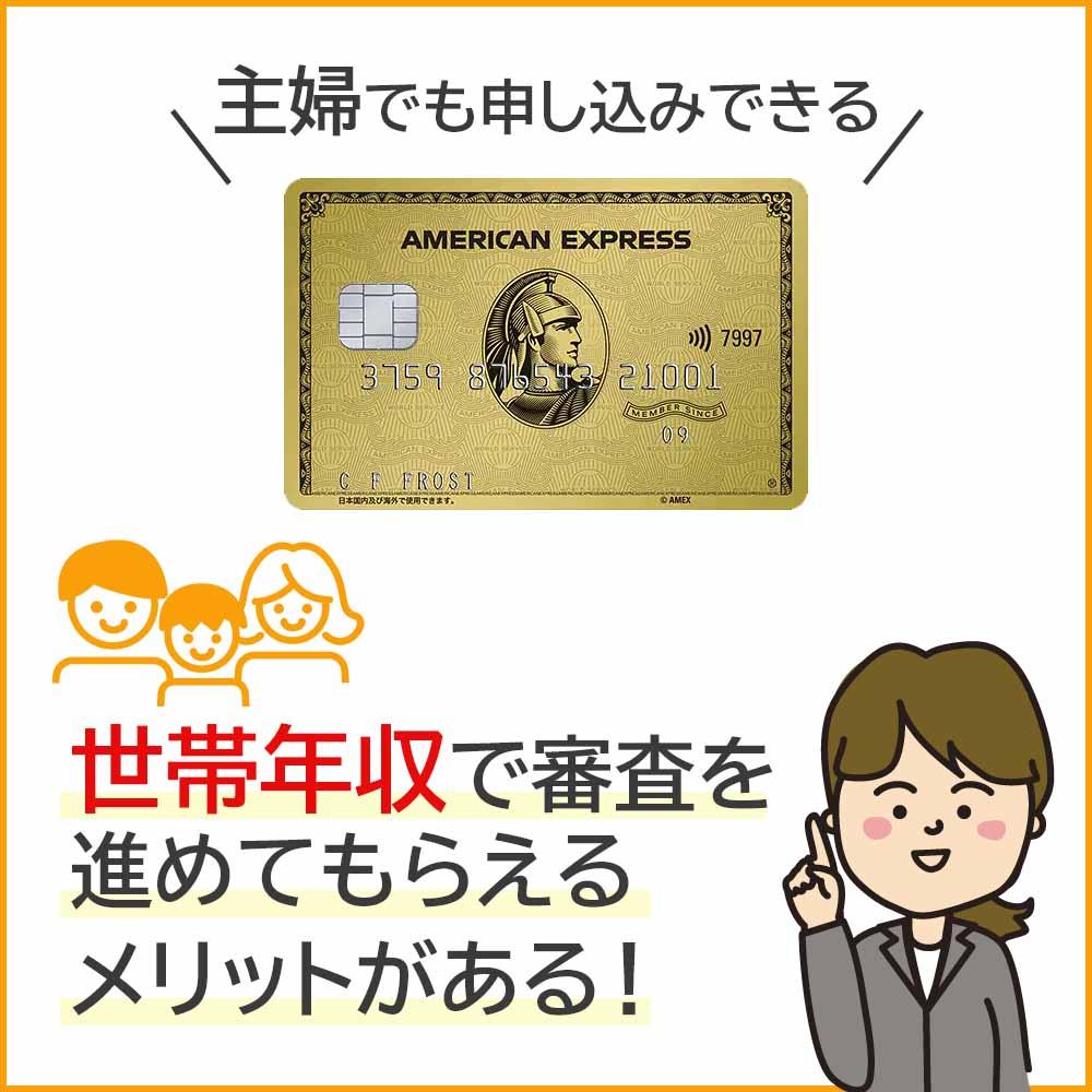 アメックス・ゴールドカードに申し込みできる職業や属性