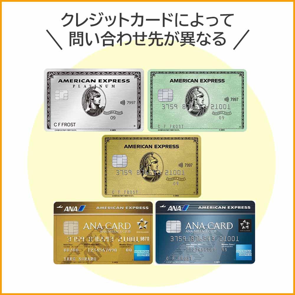 クレジットカードによって問い合わせ先は異なる