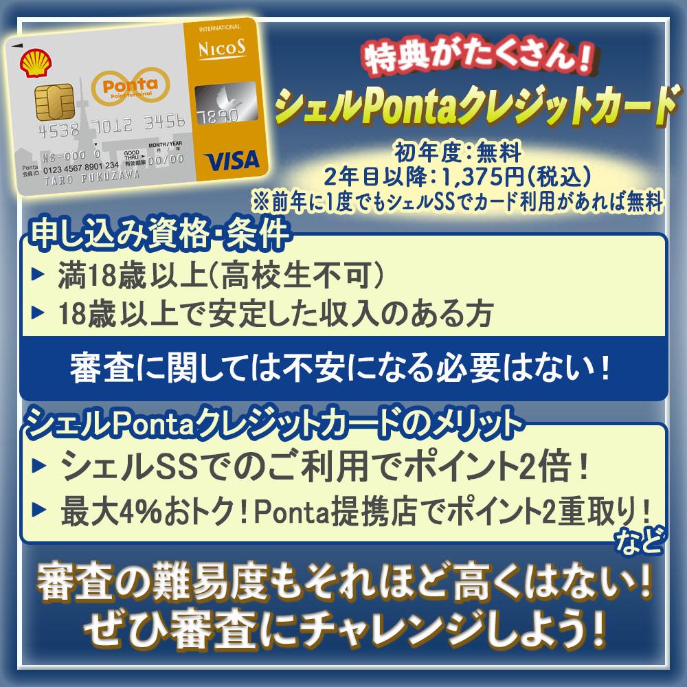 シェルPontaクレジットカードの審査を突破する方法|審査にかかる時間や注意点を解説