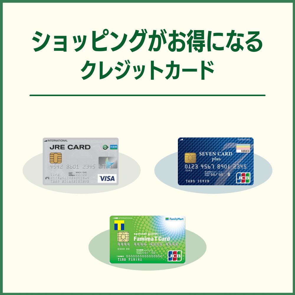 ショッピングがお得になるクレジットカードの入会キャンペーン情報