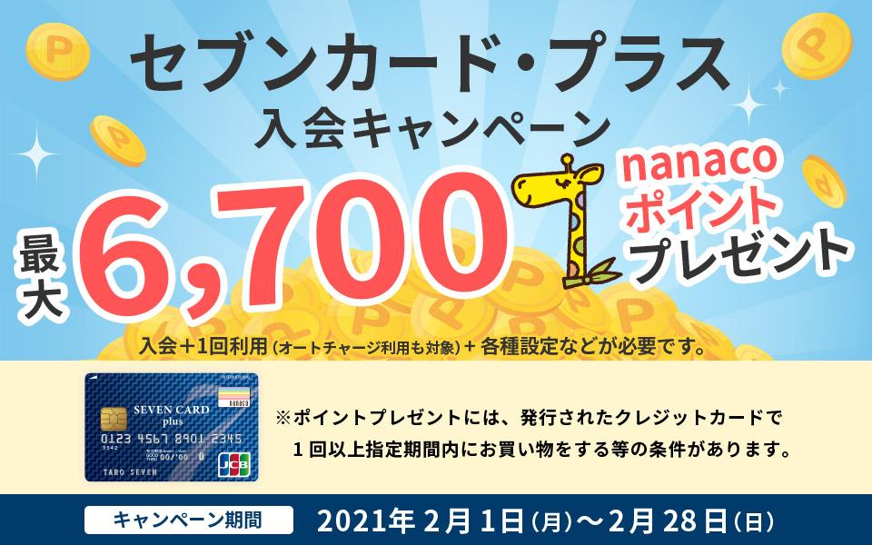 セブンカードプラス入会キャンペーン