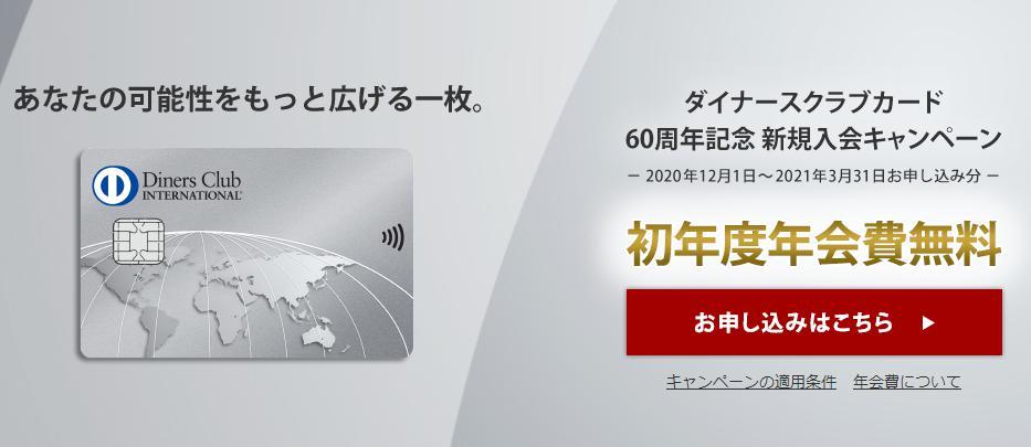 ダイナースクラブカードの入会キャンペーン
