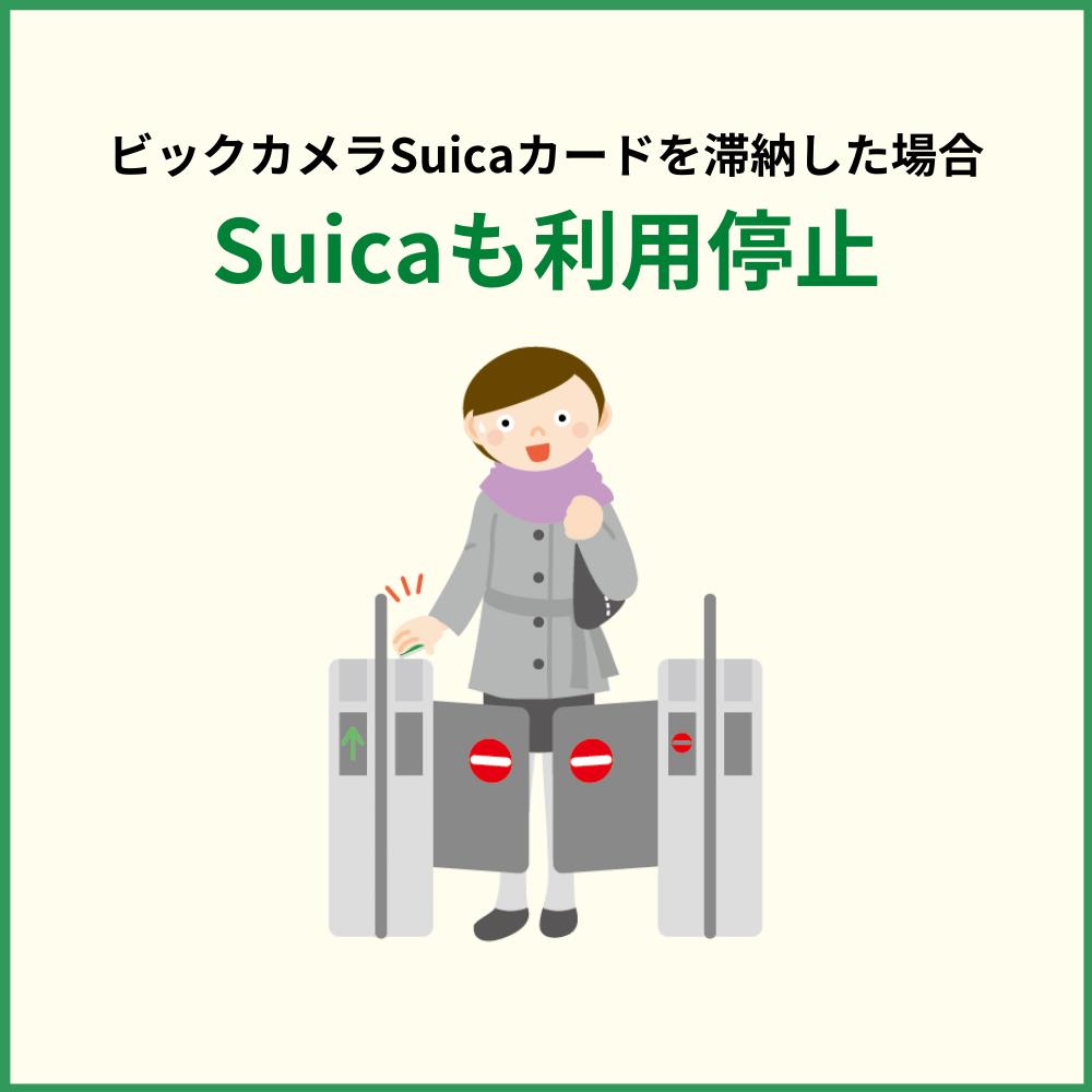 ビックカメラSuicaカードを滞納した場合、Suicaは利用可能?