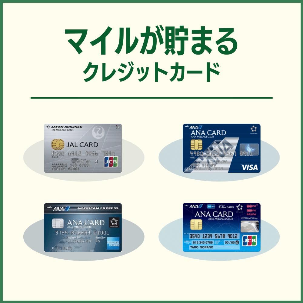 マイラー向け!マイルが貯まるクレジットカードの入会キャンペーン情報