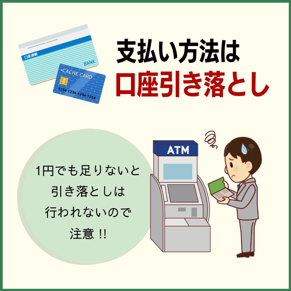 ライフカードの支払い方法は基本的に口座引き落とし