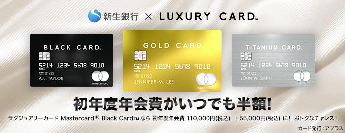 ラグジュアリーカード入会キャンペーン