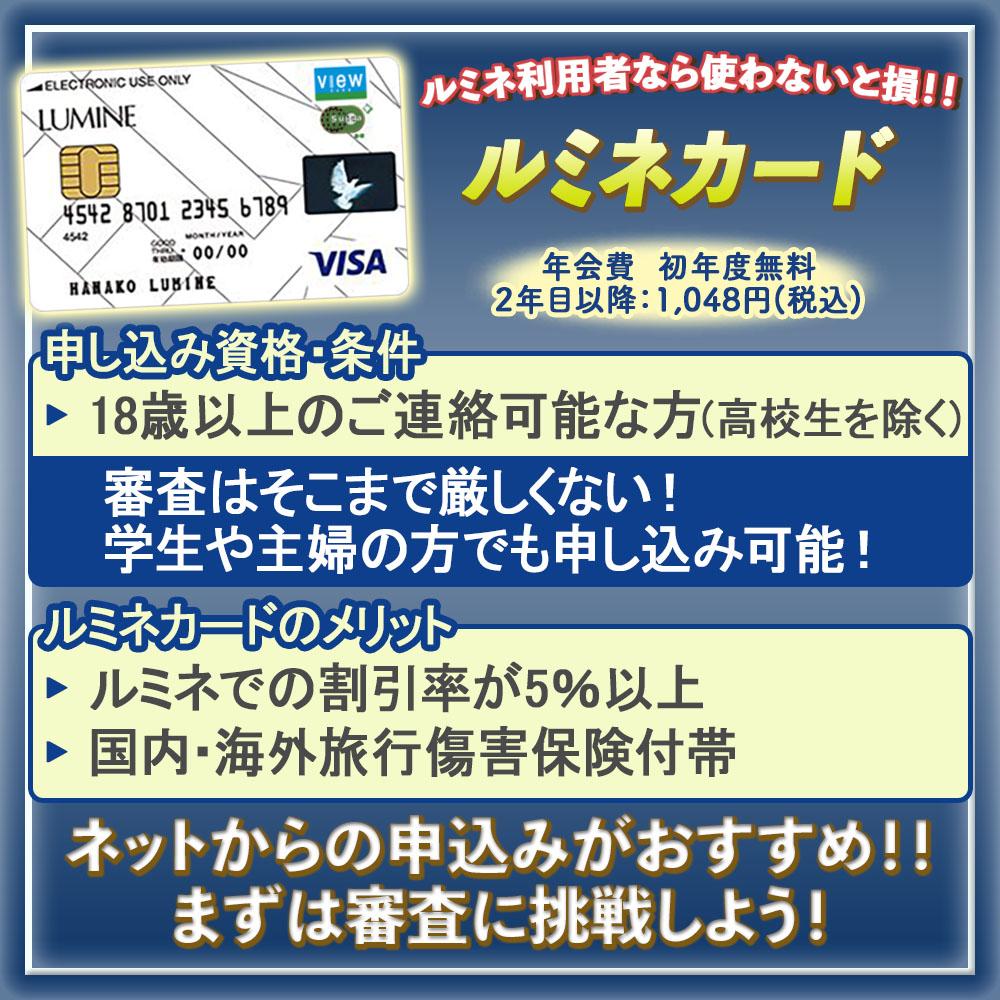 ルミネカードの審査基準や難易度は?最短で当日の仮カード発行も可能!