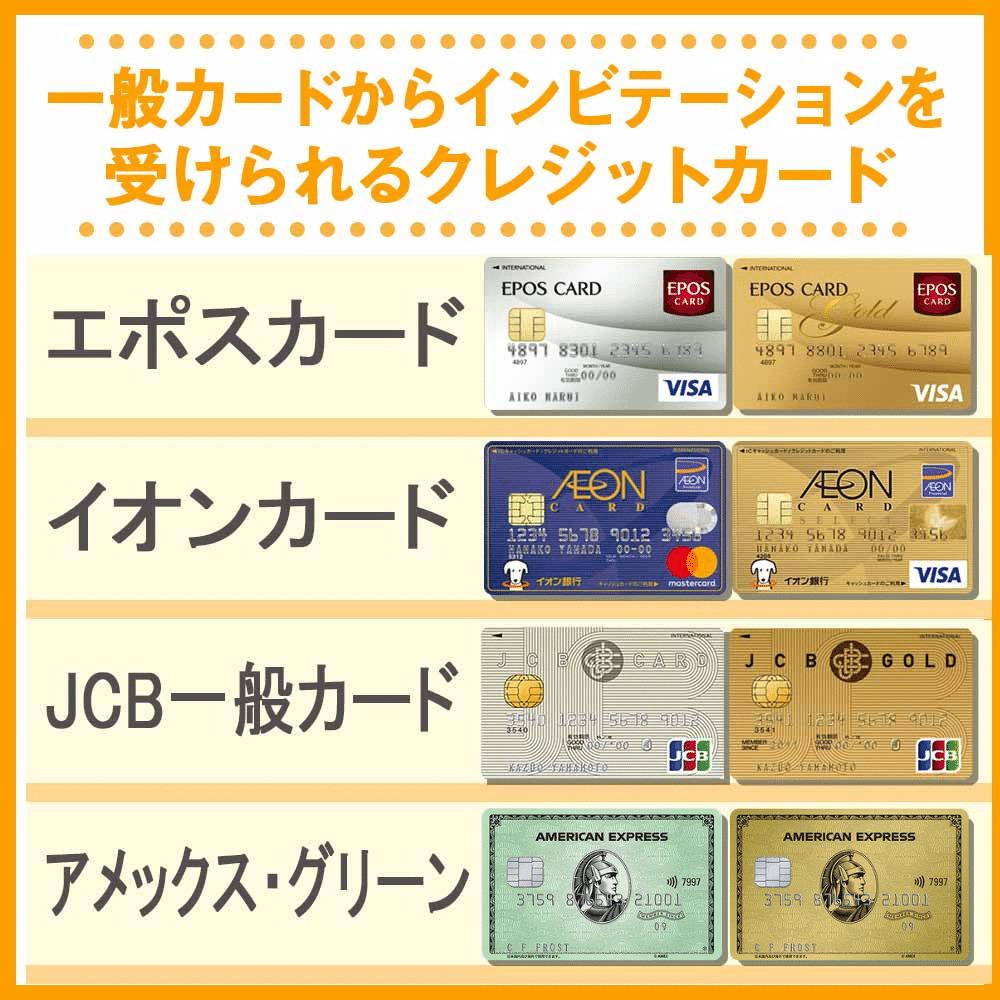 一般カードからインビテーションを受けられるクレジットカード