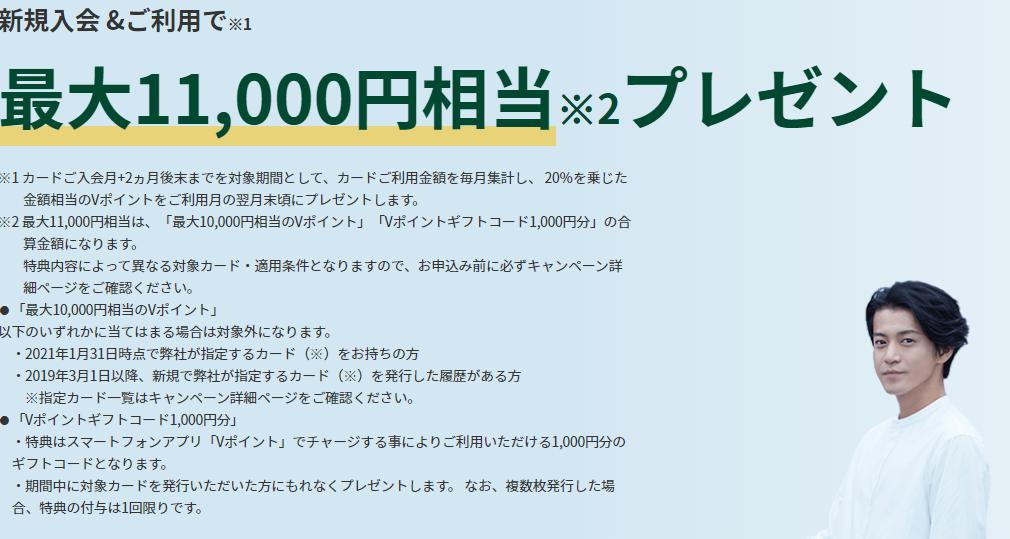 三井住友カード入会キャンペーン