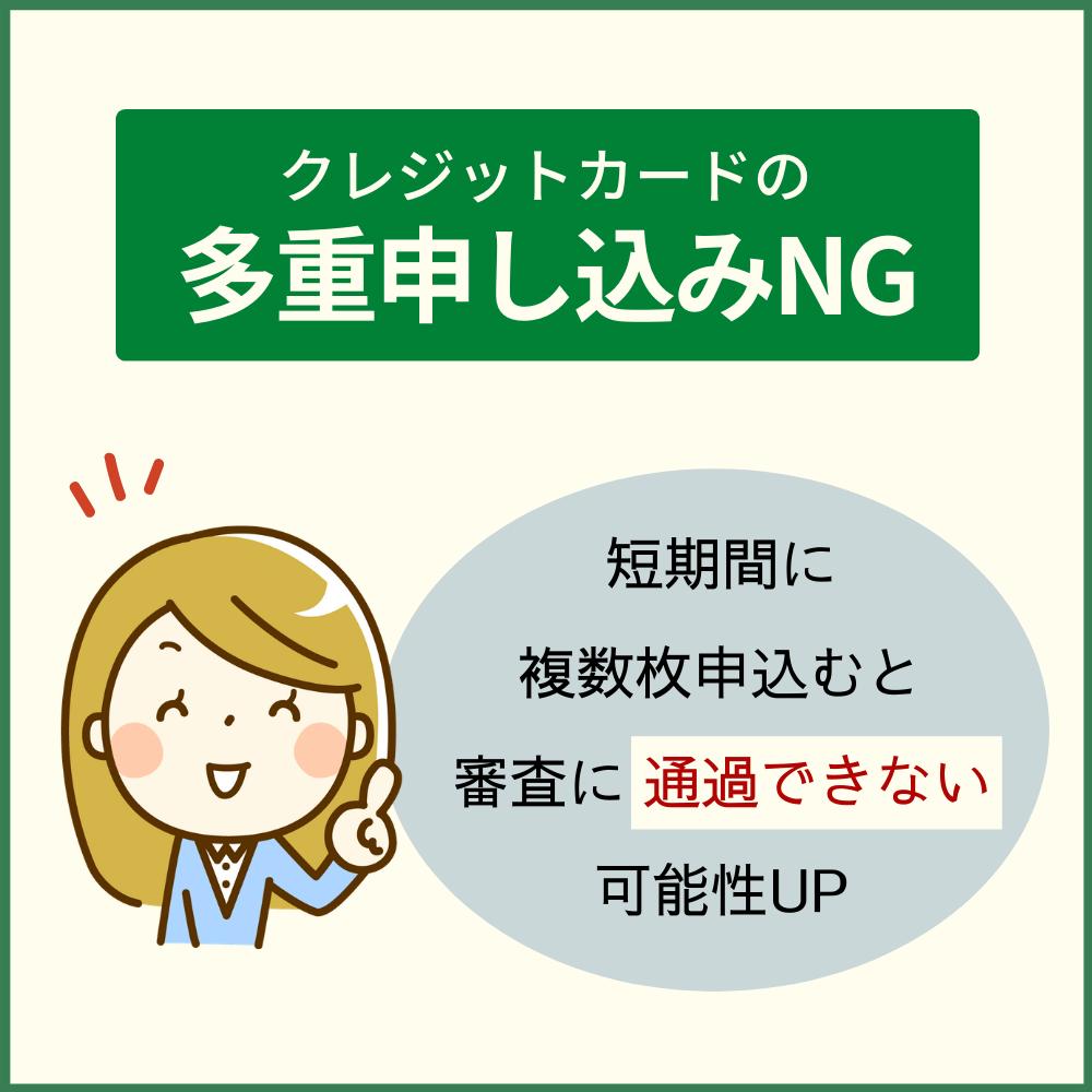 三井住友カード デビュープラスの他に、クレジットカードの多重申し込みをしない