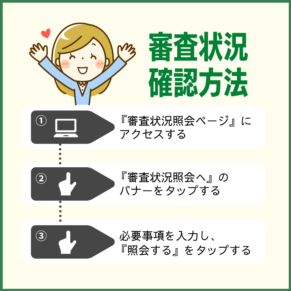 三井住友カード デビュープラスの審査状況は、審査状況照会ページから確認できる
