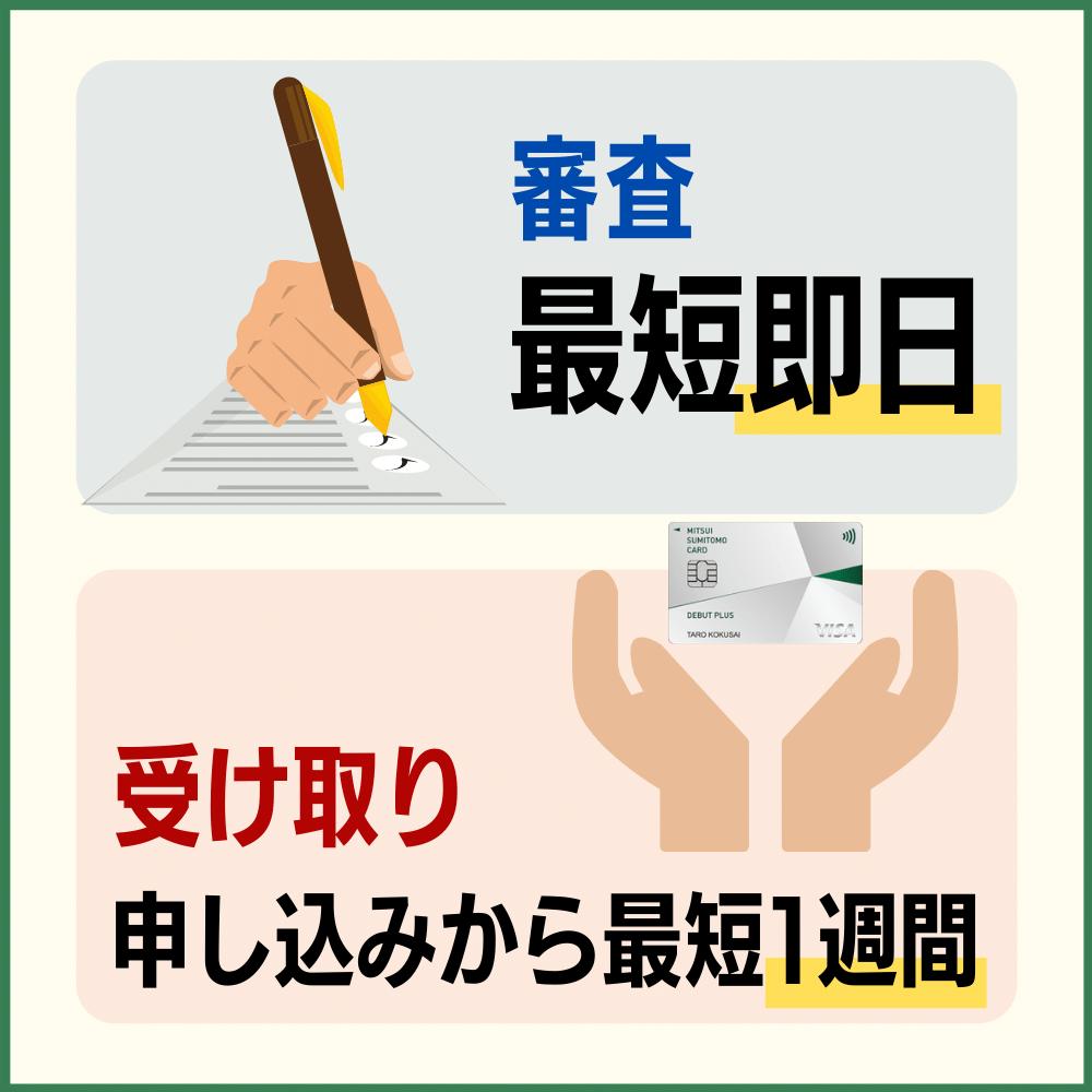 三井住友カード デビュープラスは最短1週間で届く