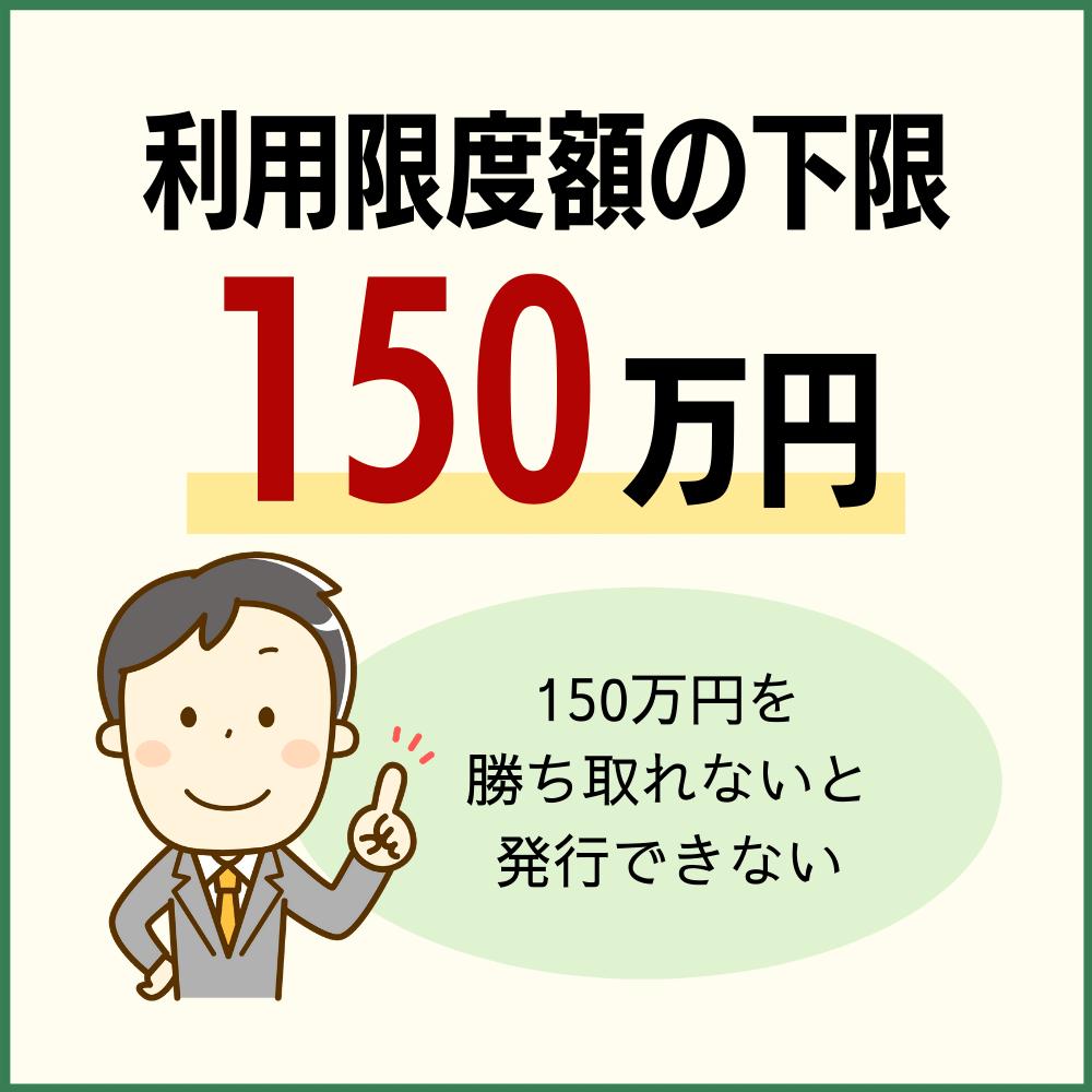 三井住友カード プラチナプリファードの利用限度額