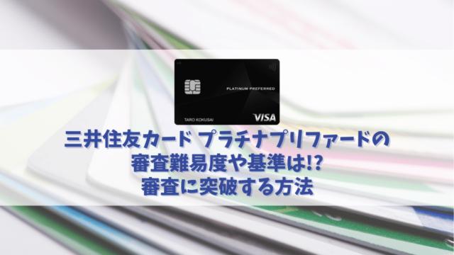 三井住友カード プラチナプリファードの審査基準や難易度とは?審査に通過するチェックポイント