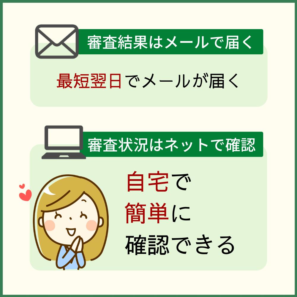 三井住友カード プラチナプリファードの審査状況を確認する方法