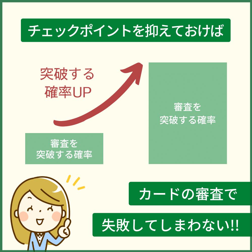 三井住友カード プラチナプリファードの審査落ちしないためのチェックポイント
