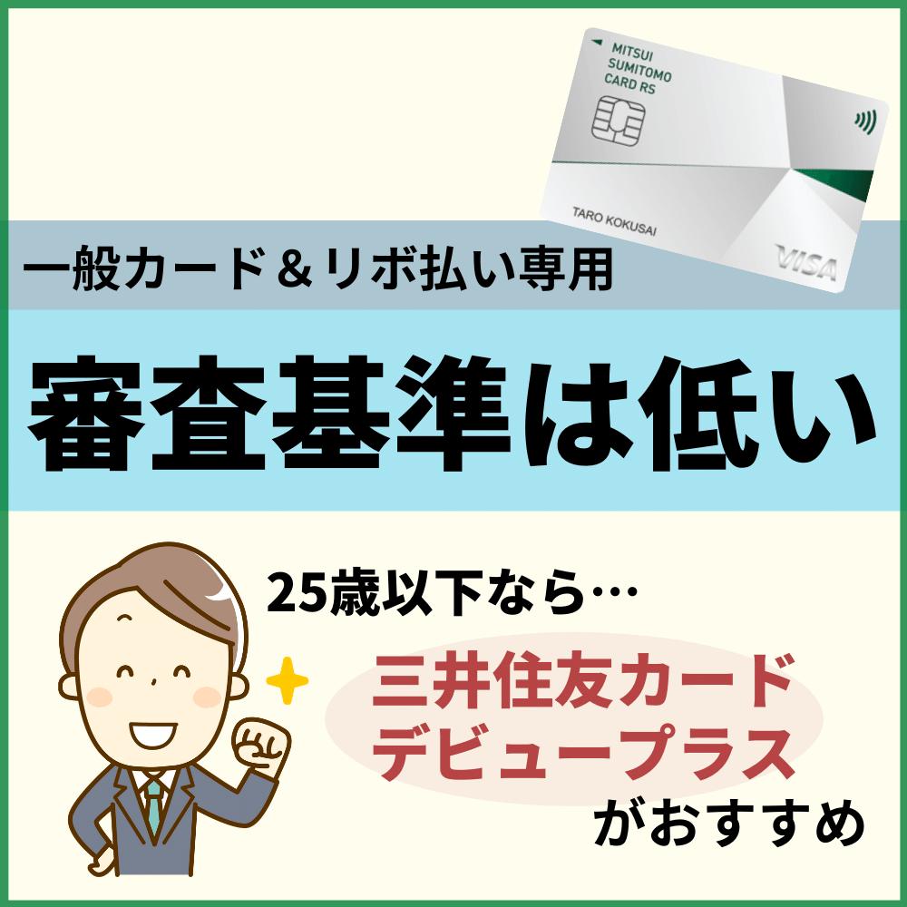 三井住友カード RevoStyle(リボスタイル)の審査基準・審査難易度
