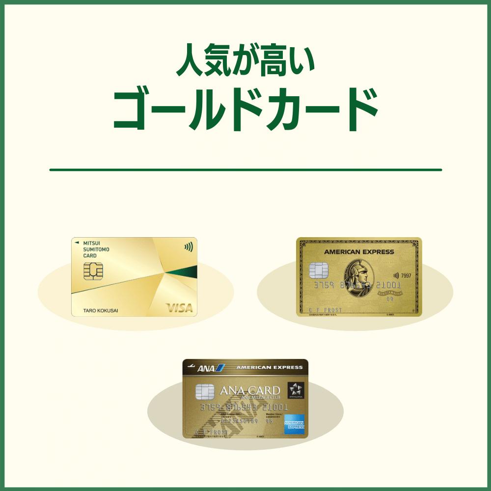 人気が高いゴールドカードの入会キャンペーン情報