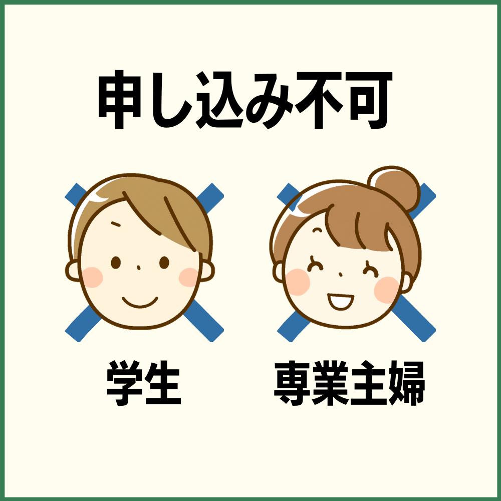 学生や専業主婦は三井住友カード プラチナプリファードに申し込みできない