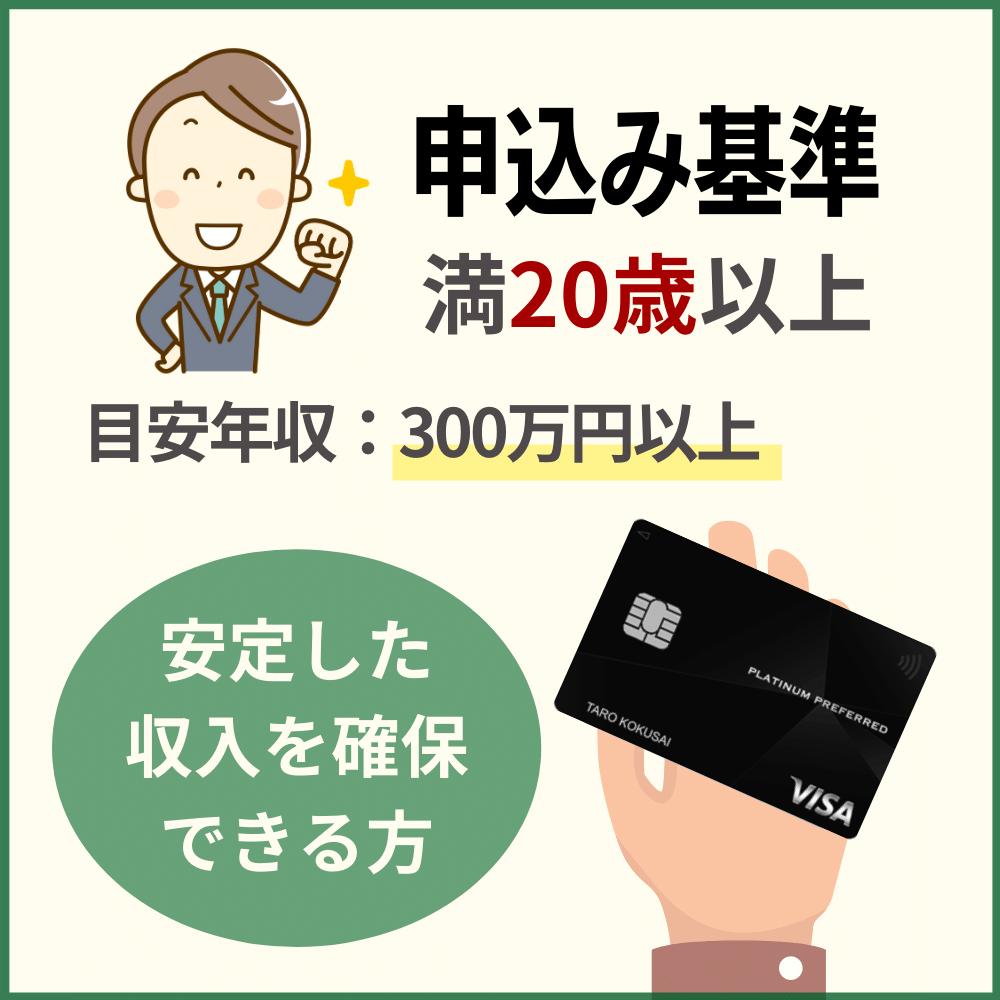 審査の前にチェック!三井住友カード プラチナプリファードの申し込み資格・条件
