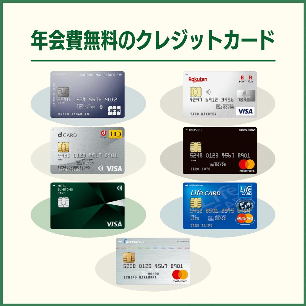 年会費無料の人気クレジットカードが行っている入会キャンペーン