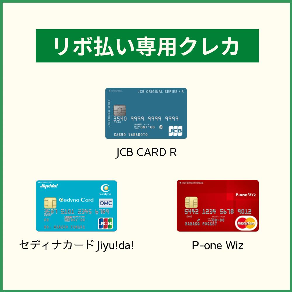 知らない間に使っているかも?!リボ払い専用クレジットカード
