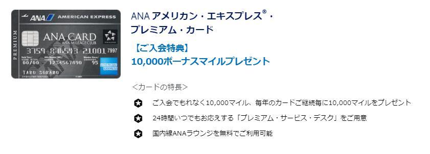 ANAアメックスプレミアムカードの入会キャンペーン