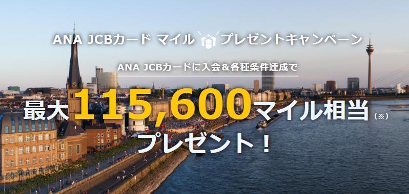 ANA JCBプラチナ プレミアムカードの入会キャンペーン