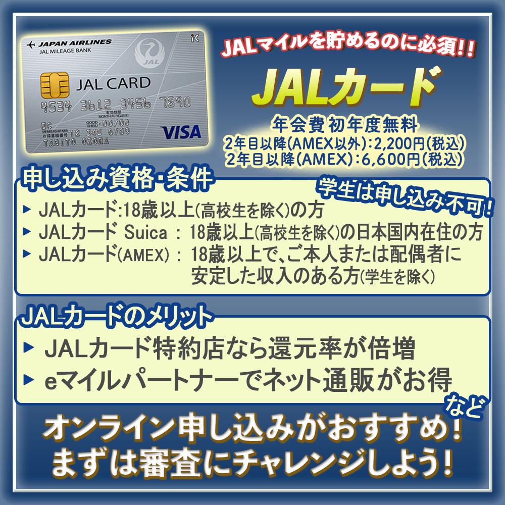 JALカードの審査に突破する方法|審査基準や審査にかかる時間も解説